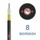 Кабель волоконно-оптический Одескабель ОКT-Д(1,0)П-8Е1- 0,З6Ф3,5/0,22H18-8 диэлектрический самонесущий круглый, Одескабель ОКT-Д(1,0)П-8Е1- 0,З6Ф3,5/0,22H18-8, Кабель волоконно-оптический Одескабель ОКT-Д(1,0)П-8Е1- 0,З6Ф3,5/0,22H18-8 диэлектрический само