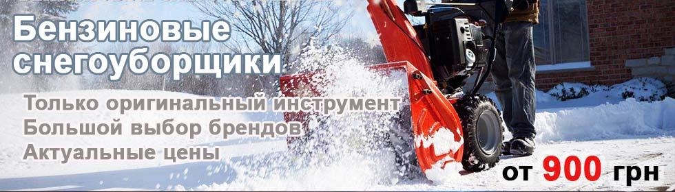 Купить бензиновый снегоуборщик у Украине
